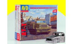 Сборная модель Тяжелый артиллерийский тягач АТ-Т 3006 AVD
