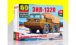 Сборная модель Вездеход-Амфибия ЗИЛ-132П AVD Models KIT  1358AVD, масштабная модель, 1:43, 1/43