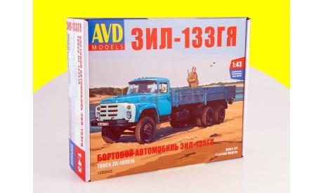 Сборная модель ЗИЛ-133ГЯ бортовой 1320AVD, сборная модель автомобиля, scale43, AVD Models