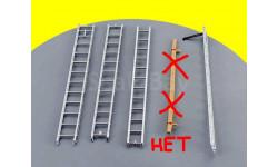 Набор лестниц для пожарных машин (Лестница-палка - НЕТ; Лестница-штурмовка; Лестница-трехколенка) (пока БЕЗ ПАЛКИ)
