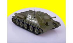 СУ-122 Наши Танки №7, самоходная установка, масштабные модели бронетехники, Modimio, scale43