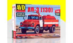 Сборная модель Автомобиль пожарный АП-3 (130) AVD Models KIT  1338AVD, сборная модель автомобиля, 1:43, 1/43, Автомобиль в деталях (by SSM), ЗИЛ
