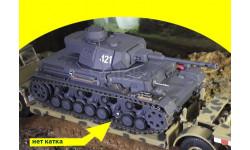 Pz.Kpfw. IV Ausf.G 1:43 БЕЗ одного опорного катка и коробки