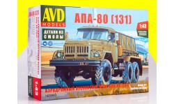 Сборная модель Аэродромный пусковой агрегат АПА-80 (131), сборная модель (другое), 1:43, 1/43, AVD Models, ЗИЛ