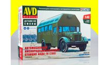 Сборная модель АКДС-70 (200) 1450AVD, сборная модель автомобиля, AVD Models, МАЗ, scale43