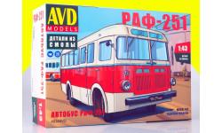 Сборная модель Автобус РАФ-251  4034AVD, сборная модель автомобиля, 1:43, 1/43, AVD Models