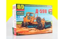 Сборная модель Автогрейдер Д-598 8011AVD, сборная модель автомобиля, AVD Models, scale43