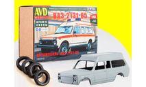 Сборная модель Автомобиль ВАЗ-2131-05  1464AVD, сборная модель автомобиля, scale43, AVD Models
