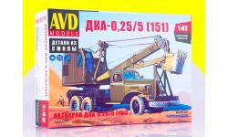 Сборная модель Автомобильный экскаватор-кран ДКА-0,25/5 на шасси ЗИС-151 1408AVD