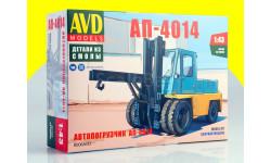 Сборная модель Автопогрузчик АП-4014 8006AVD, масштабная модель, 1:43, 1/43, AVD Models, Лев
