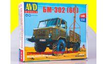 Сборная модель Бурильно-крановая машина БМ-302 (66) 1379AVD похож на ГАЗ-66 КУНГ, сборная модель автомобиля, scale43, AVD Models