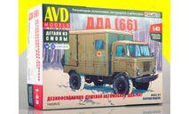 Сборная модель Дезинфекционно-душевой автомобиль ДДА (66) 1442AVD, сборная модель автомобиля, AVD Models, ГАЗ, scale43
