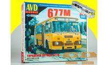 Сборная модель Городской автобус ЛИАЗ-677М 4028AVD, сборная модель автомобиля, scale43, AVD Models