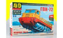 Сборная модель ГПИ-72 шнековый снегоболотоход AVD Models KIT 3019AVD, сборная модель автомобиля, 1:43, 1/43, ГАЗ