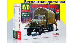 1328AVD Сборная модель ЗИС-151 КУНГ (КИПС) Kit