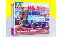 Сборная модель Контейнерный мусоровоз КО-450 (ЗиЛ-4333)  1258KIT ТИРАЖ ЗАКОНЧИЛСЯ!, сборная модель автомобиля, scale43, AVD Models