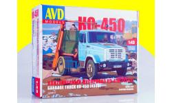 Сборная модель Контейнерный мусоровоз КО-450 (ЗиЛ-4333)  1258KIT, сборная модель автомобиля, 1:43, 1/43, AVD Models