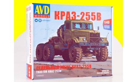 Сборная модель КРАЗ-255В cедельный тягач 1346AVD, сборная модель автомобиля, 1:43, 1/43, AVD Models