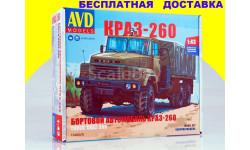 Сборная модель КРАЗ-260 бортовой (ранний)) 1348AVD