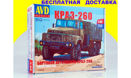 Сборная модель КРАЗ-260 бортовой (ранний)) 1348AVD, сборная модель автомобиля, AVD Models, scale43