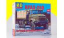 Сборная модель КРАЗ-260 бортовой (поздний) 1347AVD, сборная модель автомобиля, 1:43, 1/43, AVD Models
