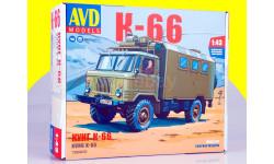 Сборная модель Кунг К-66 1380AVD похож на ГАЗ-66 КУНГ, сборная модель автомобиля, 1:43, 1/43, AVD Models