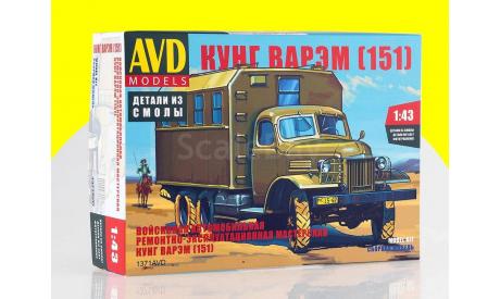 Сборная модель Кунг ВАРЭМ (151) 1371AVD ЗИС-151, сборная модель автомобиля, scale43, AVD Models, ЗИЛ