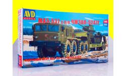 Сборная модель МАЗ-537 с полуприцепом ЧМЗАП-5247Г 7054AVD, сборная модель автомобиля, 1:43, 1/43, AVD Models