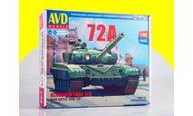 Сборная модель Основной танк Т-72А 3014AVD, сборные модели бронетехники, танков, бтт, AVD Models, scale43