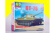 Сборная модель Плавающий танк ПТ-76 3015AVD, сборные модели бронетехники, танков, бтт, AVD Models, scale43