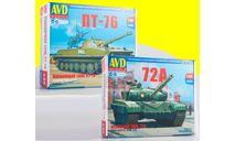 Сборная модель Плавающий танк ПТ-76 3015AVD +Сборная модель Основной танк Т-72А 3014AVD, сборные модели бронетехники, танков, бтт, AVD Models, scale43