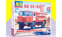 Сборная модель Пожарная автоцистерна АЦ-30 (66) 1378AVD похож на ГАЗ-66, сборная модель автомобиля, scale43, AVD Models