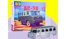 Сборная модель Специальный армейский автобус АС-38 4020AVD, сборная модель автомобиля, 1:43, 1/43, AVD Models, ЗИЛ
