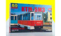 Сборная модель Трамвай КТМ-5М3 4032AVD, сборная модель автомобиля, scale43, AVD Models