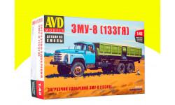 Сборная модель Загрузчик машин для внесения минеральных удобрений ЗМУ-8 (133ГЯ) 1366AVD, сборная модель автомобиля, 1:43, 1/43, AVD Models, ЗИЛ
