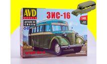 Сборная модель ЗИС-16 4036AVD, сборная модель автомобиля, scale43, AVD Models