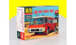 Сборная модель АЦ-40 (130)-163 1363AVD, сборная модель автомобиля, 1:43, 1/43, AVD Models, ЗИЛ