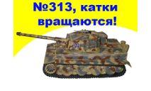 Тигр Pz.Kpfw. VI Tiger Ausf. E (Sd.Kfz. 181) 1/43 1:43 танк супер раритет!, масштабные модели бронетехники, IXO, scale43