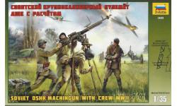 Звезда 3609 Советский крупнокалиберный пулемет ДШК с расчетом 1:35 + Мешки с песком, фигурка, scale35