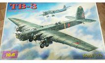 сборная модель самолета TB-3/ТБ-3, сборные модели авиации, ICM, scale72
