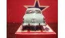 ГАЗ 21, масштабная модель, scale43, Наш Автопром