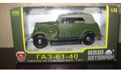 ГАЗ 61-40 хаки