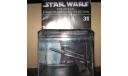 звездолет Star Wars № 36, журнальная серия масштабных моделей, DeAgostini