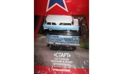 Старт, журнальная серия масштабных моделей, 1:43, 1/43, PCT