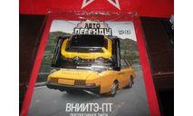 ВНИИТЭ-ПТ, журнальная серия масштабных моделей, scale43, PCT