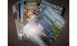 Журналы'полиц.автомобили мира'