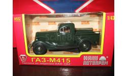 ГАЗ М415 зеленый