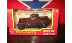 ГАЗ М415 коричневый