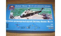 вертолет westland, сборные модели авиации, scale72, ARK