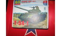 танк Т 54-1, сборные модели бронетехники, танков, бтт, scale43, AVD Models
